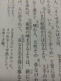 この漢字が分かりません 3番の、堪能〜のしたです  あとこれかんのうじゃなく、 たんのう ですよね?