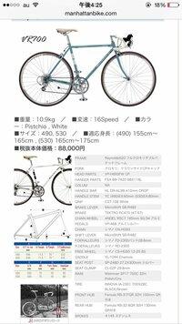マンハッタンのロードバイク、vr700の評価をしてください。このロードバイクは値段的にどうですか?おすすめのポイント、残念なポイントを教えてください 変えたらいいパーツなども教えてくだ さい!