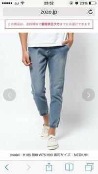 この足首がゴムのようになっているズボンの名前はなんですか?