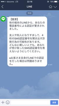 さきほどLINEから画像のメッセージが送られてきて、 携帯に 852 6450 4327からメッセージで認証番号が送られてきました。 この番号をLINEアプリの画面で入力して下さいと書いてあるのですが、 これはどこで入力...