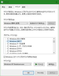 Windows10で起動音・終了音が鳴りません。 レジストリで設定項目を表示させ鳴らしたい音声ファイルを指定しましたが鳴りません。 他のPCでも試しましたが結果は同じです。 他にもレジストリ等変更する箇所があるのでしょうか?