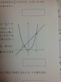 解らない問題があったので、解き方と答えを教えて下さい。  下の図のように,関数y=2分1 x2にグラフ上にx座標がそれぞれ4, tである点A,Pをとる。 点Bはx軸上の点で,線分ABはy軸に平行である。このとき,次の問いに答えなさい。ただし, t<0 とします。  ①t=-2のとき,直線APの式を求めなさい。  ②△PABが,PA=PBの二等辺三角形になるとき, tの値を求めなさ...
