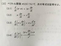 ベクトル関数r(t)について次の等式を証明せよ。 わかりません、教えてください!