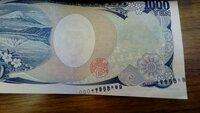 エラー紙幣について質問です たまたま持っていた千円札にこのような番号と漢字の羅列があったのですがこれはエラー紙幣なのでしょうか。 またもしエラー紙幣であればいくらぐらいの値段なのか 教えていただきた...