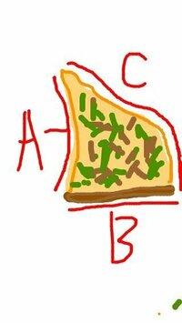 画像  餃子を食べるとき、どの面にタレをつけますか?  画像は餃子の断面図です。