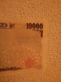 印刷ミスの紙幣 このように表の印刷が染みてるのか、別の紙幣の印刷が裏からついたのかわからないのを見つけたのですが、価値はありますか?  日本銀行券と写っています。   コレクターコ レクション