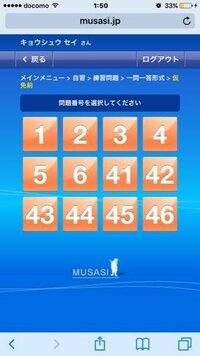 仮免前効果測定 第一段階 musasiで勉強しているのですが写真の数字はどういう意味ですか?