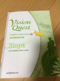 vision quest Ⅱ workbook  Hope という教材の問題を写真でおくってほしいです!(未記入のものをお願いします)  *範囲* p24〜25、p28〜33です  至急お願いしますm(._.)m