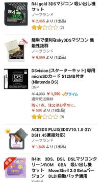 マジコン 3ds R4 マジコンの使い方。(NDSマジコンR4の「超」簡単使用方法ガイド。)