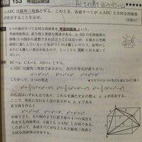 京都大の幾何の証明問題ですが、3つの等式あたりの解説から理解が不能です。 教えてください。