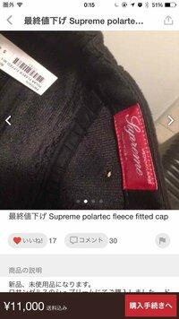 メルカリでsupreme polartec fleece fitted 今年モデルの帽子を買おうと思ってるのですか本物ですか?画像もう一つあるので見て下さい。ロサンゼルス購入らしいです。ドルタグついてるらしいで す。