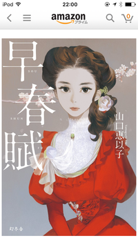 山口恵以子さんが書かれた「早春賦」という本の、表紙のイラストを描かれた方はどなたでしょうか?調べたのですが、わからなかったので、ご存知の方いらっしゃいましたら、教えてください!