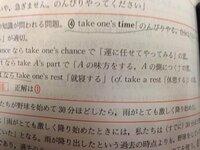take one's chance take A's part のようにone'sとA'sが使い分けてあるんですが、これはどう違うんですか? oneとAの違いを教えてください