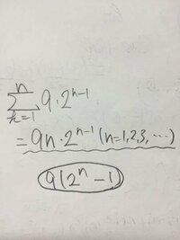 高校数学 等比数列の和 添付した画像の式変形なのですが、 解答には波線が書かれていたのですが、  初項9、公比2、項数nの等比数列の和なので  画像の下にある丸で囲ったものの方が正しくないでしょうか??   ど...