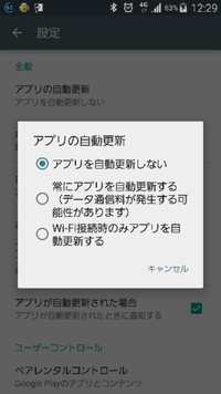 Google Playでアプリが自動更新オフにしてあるにも関わらず、自動更新されてしまう。アプリ毎に自動更新するチェックもオフにされているにも関わらず、自動更新されてしまうのはなぜでしょう?今回chrome ブラウザ -Googleが自動更新されてしまいました。自動更新を完全にしない設定方法がありましたら教えて下さい。宜しくお願いします。