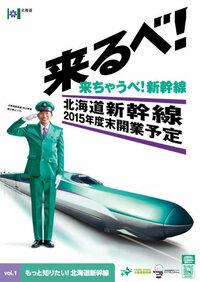 鈴井貴之の北海道新幹線、開業PRパンフレットやCMで 『北海道新幹線、来るべ! 来ちゃうべ!』というのがありますが、 私はこのおかしなイントネーションの『来るべ』『来ちゃうべ』という使い方をリアルで聞いた...