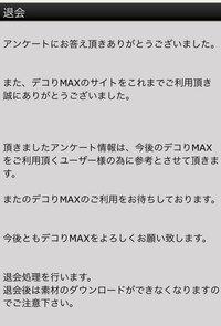 デコりMAXというサイトの解約方法を教えてください。 画像の状態から退会のリンクがなくなっています。 ご利用ありがとうございましたと表示されていますが、ケータイ会社の利用状態を見ると 継続のままなので...
