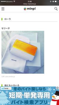 セリーヌの長財布を購入予定です。ローラさんがblogなどで公開されている財布が買えるサイトを教えて欲しいです! ホワイト×ゴールドだったと思います!