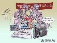 中国様の情報規制で韓流ドラマが大ピンチ? 中国、電子書籍販売から外資排除 オンライン検閲を強化 「毛沢東時代に後戻り」の指摘も (産経 2016.2.17)  中国政府は16日までに、インターネットを通じた電子書籍や新聞などの販売について外資や中国内の合弁企業の参入を禁じ、電子書籍の内容を厳しく規制する「ネット出版サービス管理規定」を発表した。言論弾圧を強める習近平指導部による新たなオ...