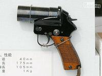 信号拳銃と弾やスラグ弾、擲弾について質問です。 1.カンプピストルといった信号拳銃を自作する際、信号弾のみならず、散弾やスラグ弾、擲弾を撃てるようにした場合、正規軍から見れば実用性はありますか?  ...
