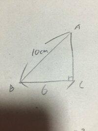 △ABCを辺ACを軸として1回転させてできる立体の側面積を求めよ 円周率はπとする  教えてください