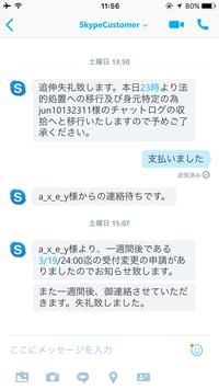 Skypeで19歳の女の子がエロイプをするといったのでお金を払うと言いました。結局お金も払ってないし猥褻な行為もしていないのですが、その女の子がSkypeに通報したのかskype_customer_というア カウントからチャットがきて払うつもりだったお金を払わないなら法的に処置すると言われました。 これは僕が騙されているのでしょうか? 至急回答の方お願いします。