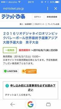 全日本男子バレーの観戦に行こうと思ってます! このチケットは 清水選手 福澤選手 石川選手 柳田選手 山内選手 深津選手 が試合するチケットですか?  分かる方お願いします!待ってます!
