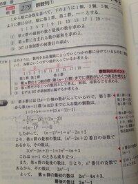 高校数学 数2 4行目の○をふってある項数のn-1の 求め方を教えてください。