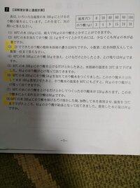 下記の印のついた3問の解答解説をどうか、お願いいたします。