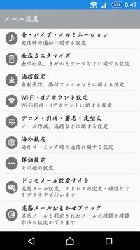 docomoメールをwifiで受信?したいんですが色々ネットで調べたんですが自分のdocomoメールwifiメール利用設定ってゆうのがなぜか無くて困ってます(^^; メール設定からのwifi受信設定の仕方、他 の設定の仕方があ...