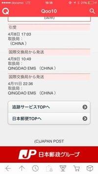 国際交換局から発送が 二つもでてきてるのですが、 これって普通の事なんですか?  それとも、何かの間違いですか?  受け取り場所は、茨城です  だいたい何時頃届くか わかる人いたら宜しくお願いします