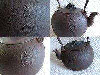 この画像の鉄瓶の銘が分かりません。 詳しい方いらっしゃいますか?