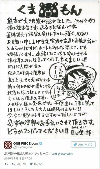 尾田栄一郎 漫画バンク