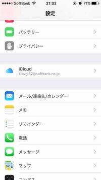 iPhoneの設定画面にiTunes & App Storeがないのですがどこにありますか?