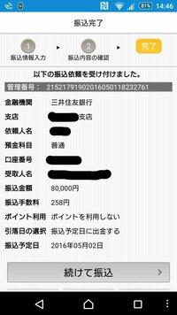 ネット 三井 住友 バンク 銀行