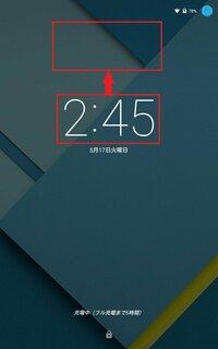 ロック画面の時計の位置をもう少し上に変更したいのですが・・・  機種は nexus7(2012) バージョンは 5.1.1 です