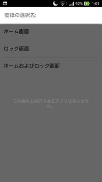 Zenfone5で ロック画面の画像が変更できません 壁紙を変 Yahoo 知恵袋