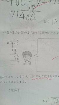 小4の算数です。答えを教えて下さい。 「945÷8の計算まちがいを説明しましょう」という問題で、筆算も書いてある問題です。 数式の答えは118なのですが、117と間違った筆算になっており、余 り9となっています。 どう説明するのが正解なのでしょうか?  自習時間に配られたプリントなので、答えが分からず、困っています。 よろしくお願いします‼