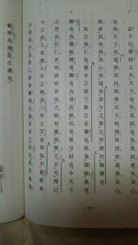 漢文の現代語訳をお願いします。 孟軻による孟子です。  孟子曰、「桀紂之失天下、〜」  お願いします。