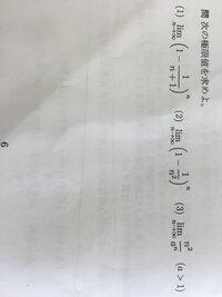 大学の数学で極限の問題です。解き方を教えて頂きたいです。宜しくお願い致します。
