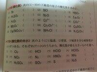 すみません、化学基礎の酸化数について教えて頂きたいです。  118と119の解答をどなたか教えてください(>人<;)