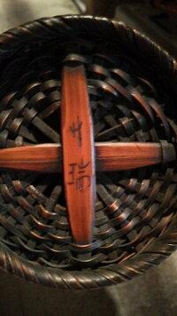 茶道具の花器についてです。竹を編んだ籠に書かれた作者?名前なのかわからないのですが、読み方がわかりません。わかる方教えてください。