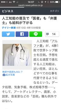 医学部のステータスってこれから下がりますか?  医学部定員増加 AIの普及の確実視 ・医療財政さすがにパンクしそう  ・ハンガリーなどの海外医学部で日本の医師免許がとれるようになった ・医学部新設の予定...