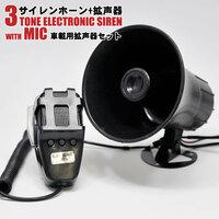 車載用拡声器を車に取り付けたいです!! 付けた方はどの様にやったのでしょうか?? 取り付け説明書ののPDFとかあるとありがたいです。 今狙っているものはコチラです http://item.rakuten.co.jp/s-plaza/100...