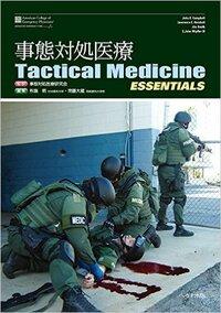 自衛隊の衛生科や普通科の隊員は、どの程度の救急処置の訓練をしているのですか? <陸自>正当防衛の範囲拡大 武器使用の緩和検討:とのニュースを見ました。前線のはるか後方で、のんびりしているのなら構わな...