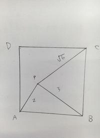 『正方形内に点Pをとり線分PA PB PCが2 3 √6  であるときの正方形の面積』  はどのように求めるのでしょうか。  回答お待ちしております。