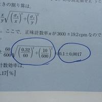 数学のルートの問題がわかりません。青で囲んだ部分はどうやった計算をしたらこう...  数学のルートの問題がわかりません。青で囲んだ部分はどうやった計算をしたらこうなるのでしょうか。 掛け算のものは見つけたのですが、ルートの中の足し算は見つけられませんでした。   どうやって0.0017にするのかやり方が全く思い出せません。  可能なら解き方を詳しく書いていただけると助かります。よ...
