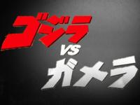 ゴジラ×モスラ×メカゴジラ 東京SOSにはゴジラに殺害されたカメーバがゲスト出演しましたが,これは『ゴジラはカメの怪獣よりも強い』ということをアピールしたかったんでしょうか?