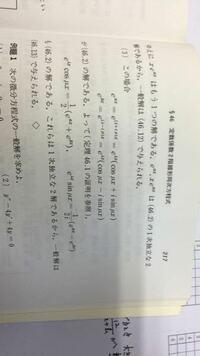 定数係数2階線形同次方程式の特性方程式の2解が虚数解のときの一般解の求め方について質問です。 画像に記載されている e^(λx)cosμx、e^(λx)sinμxも解となる理由がわかりません。なぜこれらも解と言えるのでしょうか?
