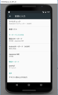 Android Studioを使用して、アンドロイドアプリを作成中です。 xmlファイルにEditTextを使用し、エミュレータを起動し、 日本語入力しようとしたところ、「問題が発生したため、OpenWnnを終了します。」 とダイ...